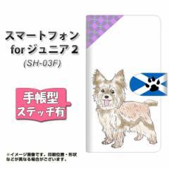 メール便送料無料 スマートフォン for ジュニア2 SH-03F 手帳型スマホケース 【ステッチタイプ】 【 YD954 ケアーンテリア01 】横開き (