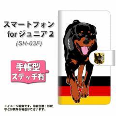 メール便送料無料 スマートフォン for ジュニア2 SH-03F 手帳型スマホケース 【ステッチタイプ】 【 YD996 ロットワイラー01 】横開き (