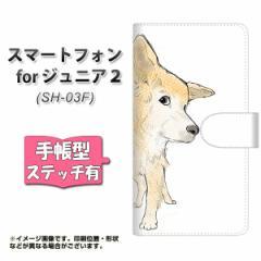 メール便送料無料 スマートフォン for ジュニア2 SH-03F 手帳型スマホケース 【ステッチタイプ】 【 YE993 ラブドッグ02 】横開き (スマ