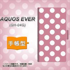 メール便送料無料 docomo AQUOS EVER SH-04G 手帳型スマホケース 【 1355 ドットビッグ白薄ピンク 】横開き (アクオス エバー/SH04G用/ス