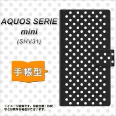 メール便送料無料 au AQUOS SERIE mini SHV31 手帳型スマホケース 【 059 ドット柄(水玉)ブラック×ホワイト 】横開き (アクオス セリ