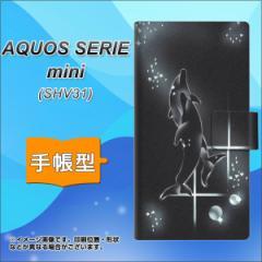 メール便送料無料 au AQUOS SERIE mini SHV31 手帳型スマホケース 【 158 ブラックドルフィン 】横開き (アクオス セリエ ミニ SHV31/SHV
