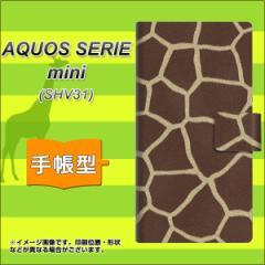 メール便送料無料 au AQUOS SERIE mini SHV31 手帳型スマホケース 【 209 キリンの背中 】横開き (アクオス セリエ ミニ SHV31/SHV31用/