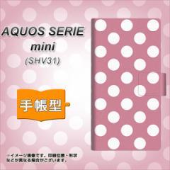 メール便送料無料 au AQUOS SERIE mini SHV31 手帳型スマホケース 【 1355 ドットビッグ白薄ピンク 】横開き (アクオス セリエ ミニ SHV3