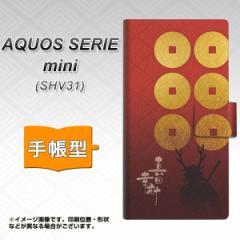 メール便送料無料 au AQUOS SERIE mini SHV31 手帳型スマホケース 【 AB802 真田幸村シルエットと家紋 】横開き (アクオス セリエ ミニ S