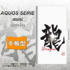 メール便送料無料 au AQUOS SERIE mini SHV31 手帳型スマホケース 【 OE804 龍ノ書 】横開き (アクオス セリエ ミニ SHV31/SHV31用/スマ