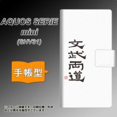 メール便送料無料 au AQUOS SERIE mini SHV31 手帳型スマホケース 【 OE849 文武両道 ホワイト 】横開き (アクオス セリエ ミニ SHV31/SH
