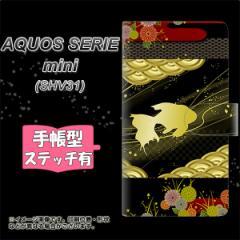 メール便送料無料 au AQUOS SERIE mini SHV31 手帳型スマホケース 【ステッチタイプ】 【 174 天の川の金魚(和柄) 】横開き (アクオス