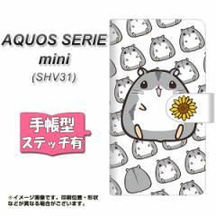 メール便送料無料 au AQUOS SERIE mini SHV31 手帳型スマホケース 【ステッチタイプ】 【 SC861 ジャンガリアンハムスター(ノーマル)