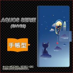 メール便送料無料 au AQUOS SERIE SHV32 手帳型スマホケース 【 341 恋の駆け引き 】横開き (アクオスセリエ shv32/SHV32用/スマホケー