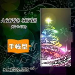 メール便送料無料 au AQUOS SERIE SHV32 手帳型スマホケース 【 722 レインボークリスマス 】横開き (アクオスセリエ shv32/SHV32用/ス