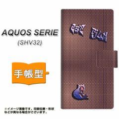 メール便送料無料 au AQUOS SERIE SHV32 手帳型スマホケース 【 YA935 CAT STAR 月 】横開き (アクオスセリエ shv32/SHV32用/スマホケー