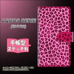メール便送料無料au AQUOS SERIE SHV32 手帳型スマホケース 【ステッチタイプ】 【 1066 ヒョウ柄ベーシックS ピンク 】横開き (アクオス