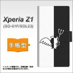 メール便送料無料 Xperia Z1 SO-01F / SOL23 共用 (docomo/au) 手帳型スマホケース/レザー/ケース / カバー【027 ハーフデビット】(エク