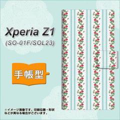 メール便送料無料 Xperia Z1 SO-01F / SOL23 共用 (docomo/au) 手帳型スマホケース/レザー/ケース / カバー【744 イングリッシュガーデン