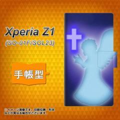 メール便送料無料 Xperia Z1 SO-01F / SOL23 共用 (docomo/au) 手帳型スマホケース/レザー/ケース / カバー【1249 祈りを捧げる天使】(エ
