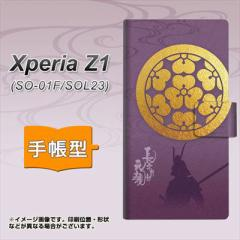 メール便送料無料 Xperia Z1 SO-01F / SOL23 共用 (docomo/au) 手帳型スマホケース/レザー/ケース / カバー【AB800 長宗我部元親シルエッ