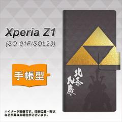 メール便送料無料 Xperia Z1 SO-01F / SOL23 共用 (docomo/au) 手帳型スマホケース/レザー/ケース / カバー【AB810 北条氏康 】★高解像