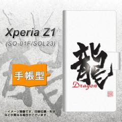 メール便送料無料 Xperia Z1 SO-01F / SOL23 共用 (docomo/au) 手帳型スマホケース/レザー/ケース / カバー【OE804 龍ノ書】(エクスペリ