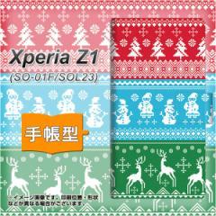 メール便送料無料 Xperia Z1 SO-01F / SOL23 共用 (docomo/au) 手帳型スマホケース/レザー/ケース / カバー【XA807 Xmasモチーフ】(エク