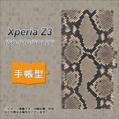 メール便送料無料 Xperia Z3 SO-01G / SOL26 共用 (docomo/au) 手帳型スマホケース/レザー/ケース / カバー【049 ヘビ柄(白)】(エクス