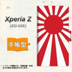 メール便送料無料 docomo XPERIA Z SO-02E 手帳型スマホケース/レザー/ケース / カバー【SC853 旭日旗】(エクスぺリアZ/SO02E/スマホケー