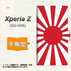 メール便送料無料 docomo XPERIA Z SO-02E 手帳型スマホケース/レザー/ケース / カバー【SC854 旭日旗 センター】(エクスぺリアZ/SO02E/