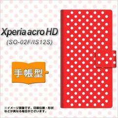 メール便送料無料 Xperia acro HD SO-03D / IS12S 手帳型スマホケース/レザー/ケース / カバー【055 ドット柄(水玉)レッド×ホワイト】