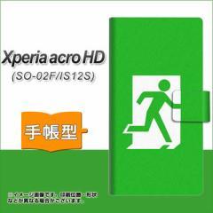 メール便送料無料 Xperia acro HD SO-03D / IS12S 手帳型スマホケース/レザー/ケース / カバー【163 非常口】(エクスぺリア アクロ HD/SO