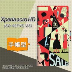 メール便送料無料 Xperia acro HD SO-03D / IS12S 手帳型スマホケース/レザー/ケース / カバー【459 sale】(エクスぺリア アクロ HD/SO03