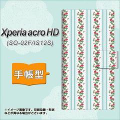 メール便送料無料 Xperia acro HD SO-03D / IS12S 手帳型スマホケース/レザー/ケース / カバー【744 イングリッシュガーデン(ブルー) 】