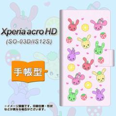 メール便送料無料 Xperia acro HD SO-03D / IS12S 手帳型スマホケース/レザー/ケース / カバー【AG825 フルーツうさぎのブルーラビッツ(