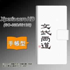 メール便送料無料 Xperia acro HD SO-03D / IS12S 手帳型スマホケース/レザー/ケース / カバー【OE849 文武両道 ホワイト】(エクスぺリア