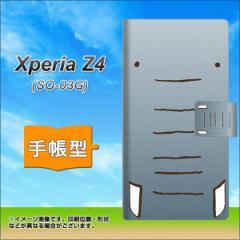 メール便送料無料 XPERIA Z4 SO-03G/SOV31/402SO 手帳型スマホケース 【 345 ぞう 】横開き (エクスペリアZ4/SO-03G/SOV31/402SO 共用/ス