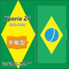 メール便送料無料 XPERIA Z4 SO-03G/SOV31/402SO 手帳型スマホケース 【 664 ブラジル 】横開き (エクスペリアZ4/SO-03G/SOV31/402SO 共