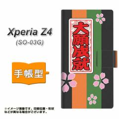 メール便送料無料 XPERIA Z4 SO-03G/SOV31/402SO 手帳型スマホケース 【 YB941 大願成就 】横開き (エクスペリアZ4/SO-03G/SOV31/402SO