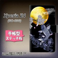 メール便送料無料 docomo XPERIA Z4 SO-03G 手帳型スマホケース 【ステッチタイプ】 【 1030 月と鯉 】横開き (エクスペリアZ4/SO03G用/