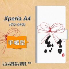 メール便送料無料 docomo XPERIA A4 SO-04G 手帳型スマホケース 【 OE831 結 】横開き (エクスペリアA4/SO04G用/スマホケース/手帳式)