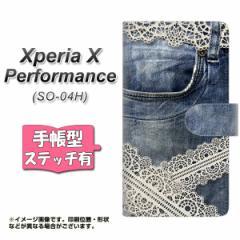 メール便送料無料 docomo Xperia X Performance SO-04H 手帳型スマホケース 【ステッチタイプ】 【 SC920 ダメージデニム レース 】横開
