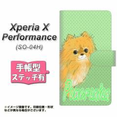 メール便送料無料 docomo Xperia X Performance SO-04H 手帳型スマホケース 【ステッチタイプ】 【 YD936 ポメラニアン02 】横開き (doco