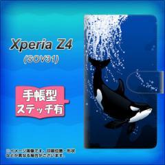 メール便送料無料 au XPERIA Z4 SOV31 手帳型スマホケース 【ステッチタイプ】 【 423 シャチ 】横開き (エクスペリアZ4/SOV31用/スマホ