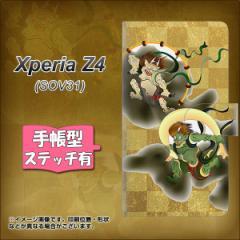 メール便送料無料 au XPERIA Z4 SOV31 手帳型スマホケース 【ステッチタイプ】 【 653 風神雷神-金市松 】横開き (エクスペリアZ4/SOV31