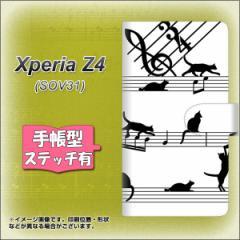 メール便送料無料 au XPERIA Z4 SOV31 手帳型スマホケース 【ステッチタイプ】 【 1112 音符とじゃれるネコ2 】横開き (エクスペリアZ4/S