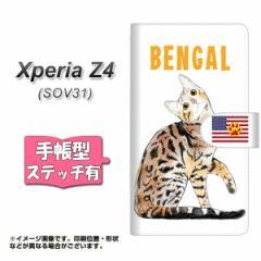 メール便送料無料 au XPERIA Z4 SOV31 手帳型スマホケース 【ステッチタイプ】 【 YE825 ベンガル01 】横開き (エクスペリアZ4/SOV31用/