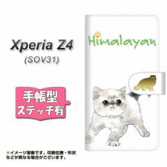 メール便送料無料 au XPERIA Z4 SOV31 手帳型スマホケース 【ステッチタイプ】 【 YE944 ヒマラヤン01 】横開き (エクスペリアZ4/SOV31用