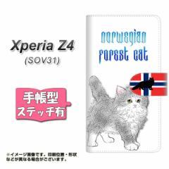 メール便送料無料 au XPERIA Z4 SOV31 手帳型スマホケース 【ステッチタイプ】 【 YE960 ノルウェージャンフォレストキャット01 】横開き