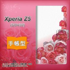 メール便送料無料 au Xperia Z5 SOV32 手帳型スマホケース 【 299 薔薇の壁 】横開き (エクスペリアZ5 SOV32/SOV32用/スマホケース/手帳