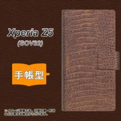 メール便送料無料 au Xperia Z5 SOV32 手帳型スマホケース 【 463 クロコダイル 】横開き (エクスペリアZ5 SOV32/SOV32用/スマホケース/