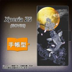 メール便送料無料 au Xperia Z5 SOV32 手帳型スマホケース 【 1030 月と鯉 】横開き (エクスペリアZ5 SOV32/SOV32用/スマホケース/手帳式