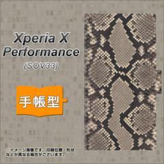 メール便送料無料 au Xperia X Performance SOV33 手帳型スマホケース 【 049 ヘビ柄(白) 】横開き (au エクスペリア X パフォーマンス
